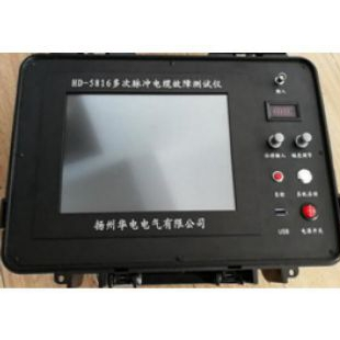 春神 HD5816A多次脉冲电缆故障测试仪