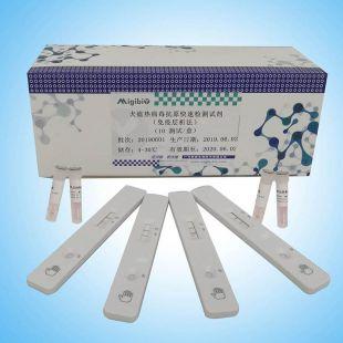 敏捷生物-犬瘟热病毒抗原检测试剂