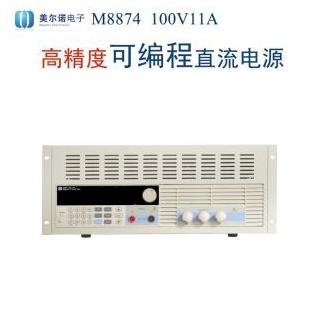 美尔诺大功率可编程电源100V11A1100W线性高精度电源