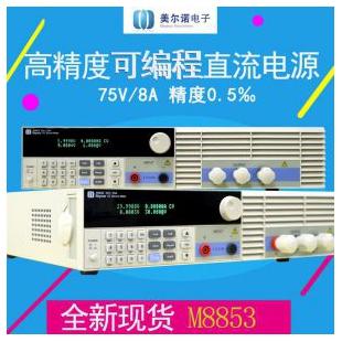 南京美尔诺线性可编程电源M8853电压电流功率75V8A600W