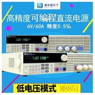 南京美尔诺线性可编程电源M8851电压电流功率6V60A360W低电压电源