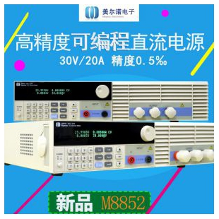 南京美尔诺线性可编程电源M8852电压电流功率30V20A600W