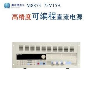 美尔诺大功率可编程电源75V15A1150W线性高精度电源