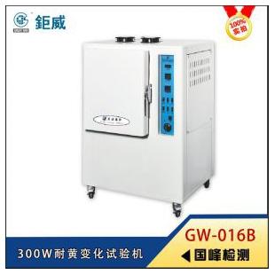 GW-016B 300W耐黃變化試驗機