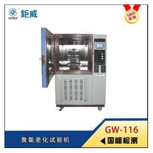 GW-116 臭氧老化试验机
