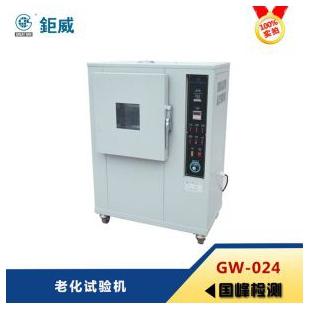 GW-024 老化试验机