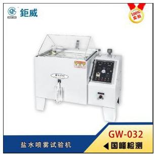GW-032 盐水喷雾试验机