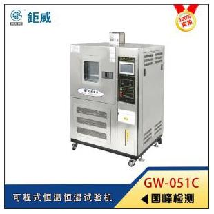GW-051C 可程式恒溫恒濕試驗機