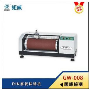 DIN磨耗试验机 塑胶大底耐磨试验机 砂纸橡胶滚筒摩擦检测仪