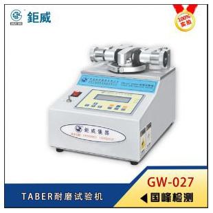 TABER耐磨试验机 橡胶耐磨试验机 鞋材耐检测 皮革耐磨检测仪