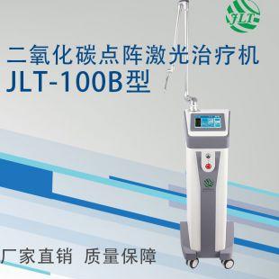 金莱特医疗二氧化碳点阵激光治疗仪