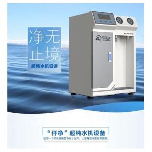 仟凈實驗室專用QH系列實驗室純水機