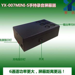 英讯YX-007mini-S录音屏蔽器