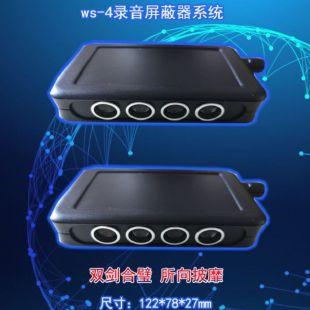英讯 ws-4录音屏蔽系统 权威检测 质量保证