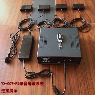 英讯YX-007-F4录音屏蔽器 分布式