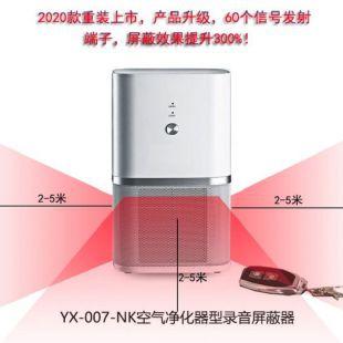 英讯YX-007-NK录音屏蔽器 隐蔽式
