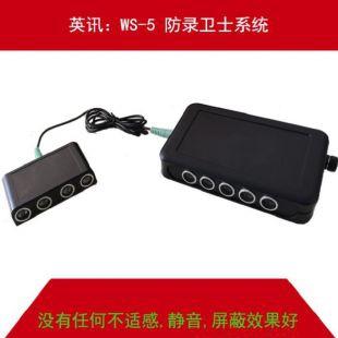 英讯录音屏蔽器 ws-5防录卫士 无不适感
