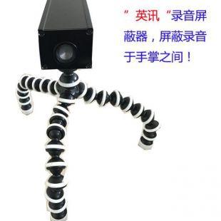 英讯YX-007mini-1录音屏蔽器