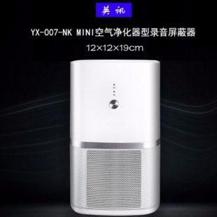 英讯YX-007-NK mini空气净化器型录音屏蔽器
