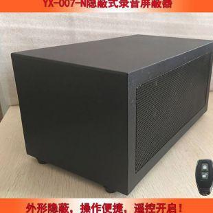 英讯YX-007-N隐蔽式录音屏蔽器