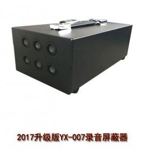 英讯YX-007录音屏蔽器