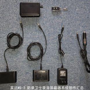 英讯ws-3经济型 录音屏蔽器