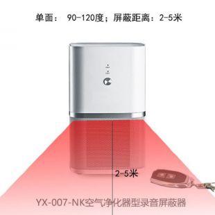英讯YX-007-NK 单面版录音屏蔽器