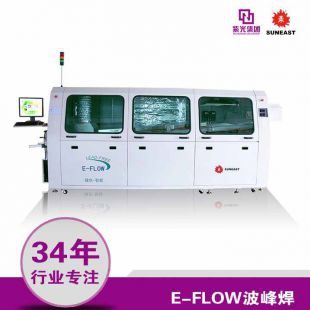 日东波峰焊机E-FLOW