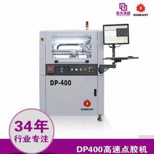 紫光日东点胶机DP400