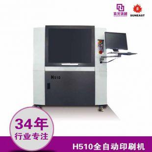 日东全自动锡膏印刷机H510