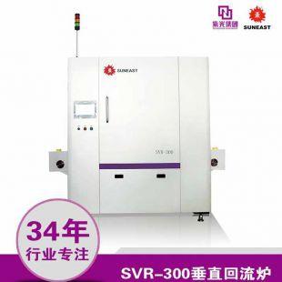 日东垂直回流炉SVR-300