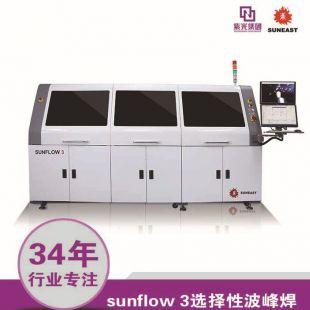 紫光日东选择性波峰焊SUNFLOW3