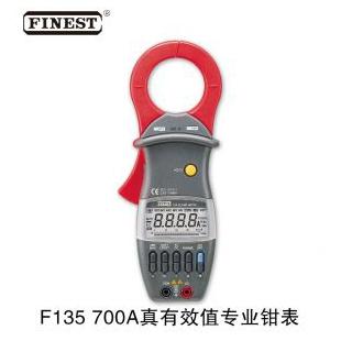 F135 700A專業鉗形電流表