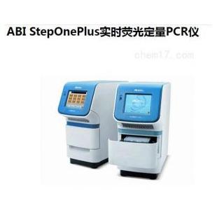 ABI StepOne TM实时荧光定量PCR仪96孔