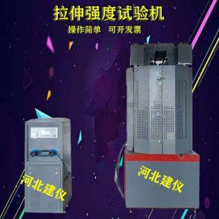 数字式万能材料试验机