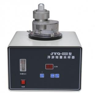 洁仪微生物采样器JYQ-III