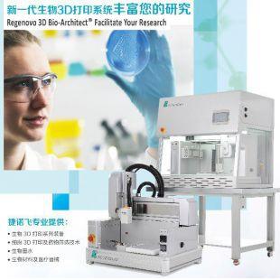 3D生物复合材料打印机-捷诺飞