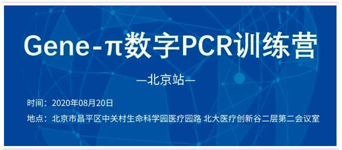 预告:Gene-π数字PCR学堂—核酸绝对<em>定量分析</em>及应用训练营(北京站)