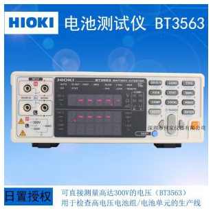 HIOKI BT3563 電池測試儀