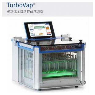多功能全自动样品浓缩仪TurboVap
