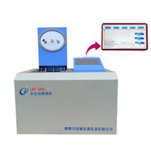 触控全自动量热仪 热电厂热力公司煤炭热值大卡仪