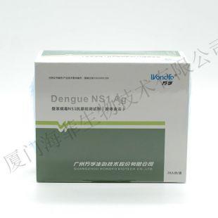 广州万孚 登革病毒NS1抗原检测试剂(胶体金法)20T