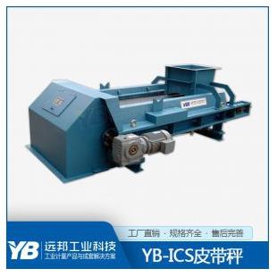 远邦工业科技 YB-ZDG调速定量皮带秤