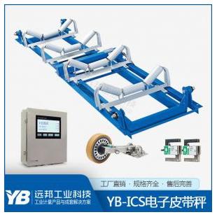远邦工业科技 ics-17皮带秤