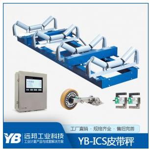 遠邦工業科技 ics-14皮帶秤