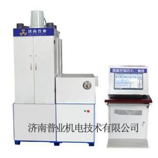 普業伺服控制巖石三軸試驗機HYW-500
