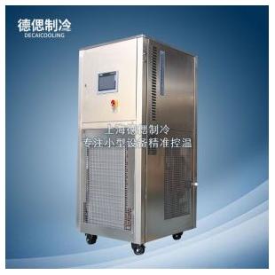 上海德偲TCU高低溫一體機