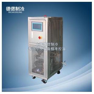 上海德偲高低溫冷卻系統