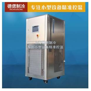 上海德偲高低溫冷水循環裝置