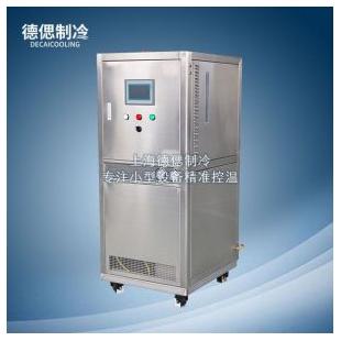 上海德偲高低溫冷卻循環器